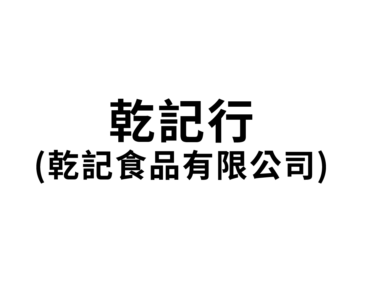 乾記行(乾記食品有限公司)