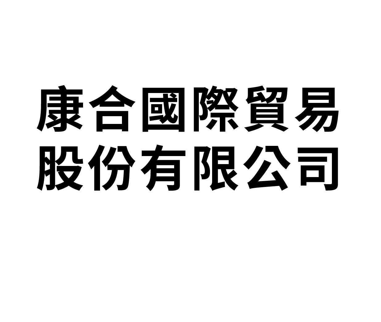 康合國際貿易股份有限公司