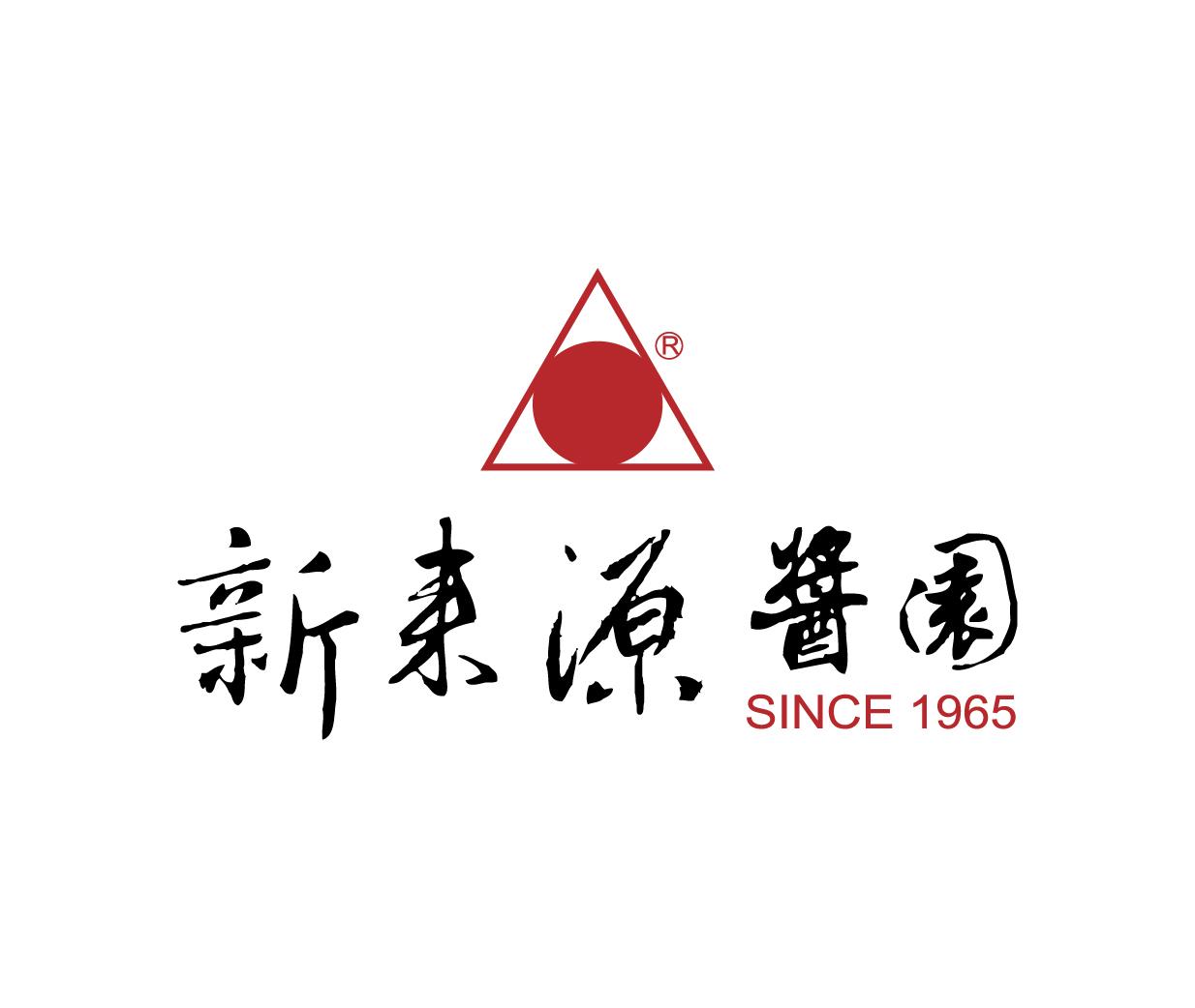 新來源醬園股份有限公司