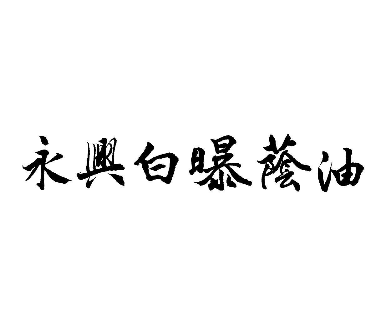 永興醬油食品廠