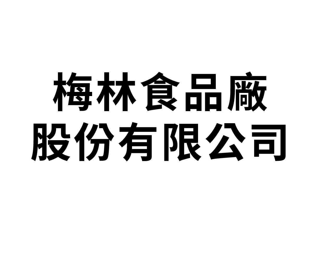 梅林食品廠股份有限公司