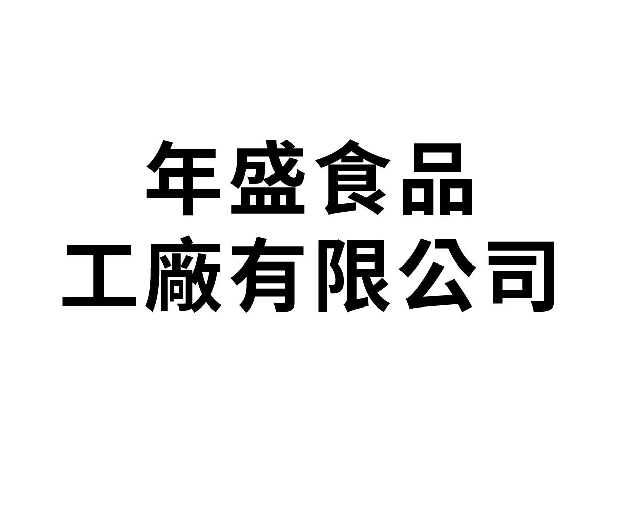 年盛食品工廠有限公司