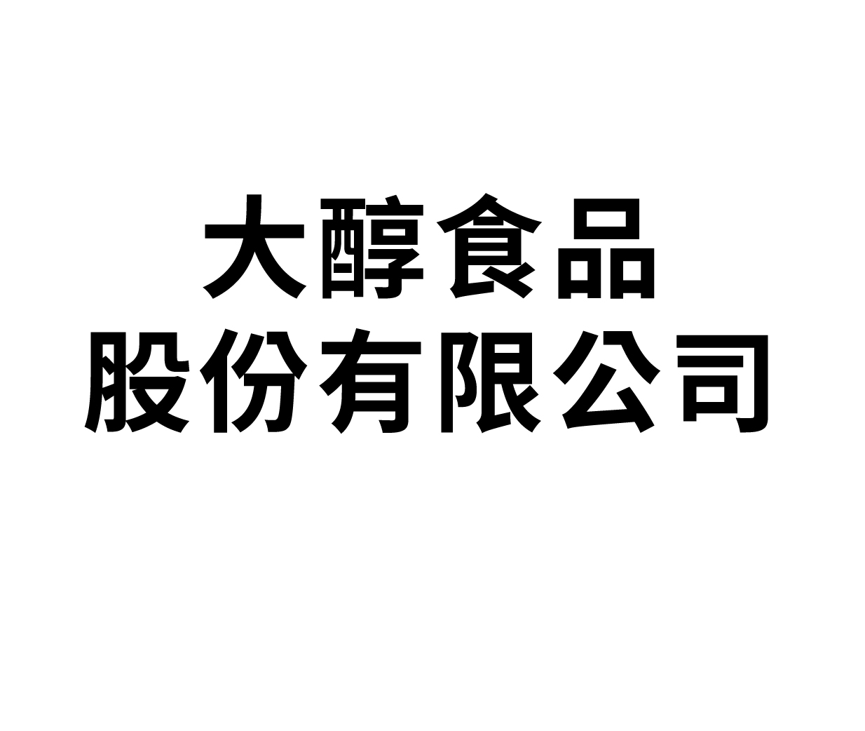 大醇食品股份有限公司