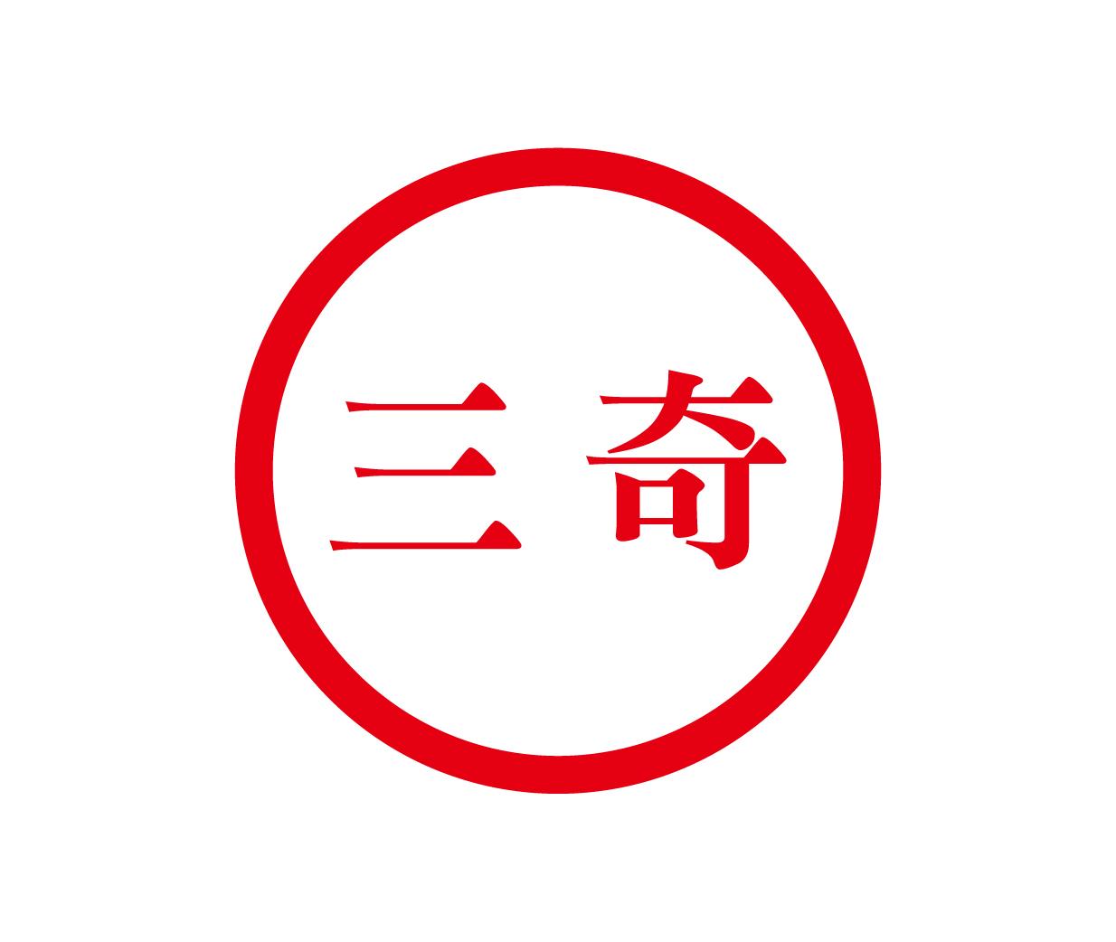 三奇醬園有限公司