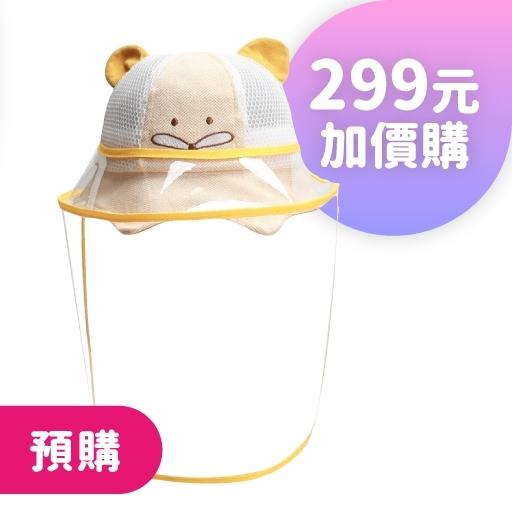 兒童防護面罩帽 299