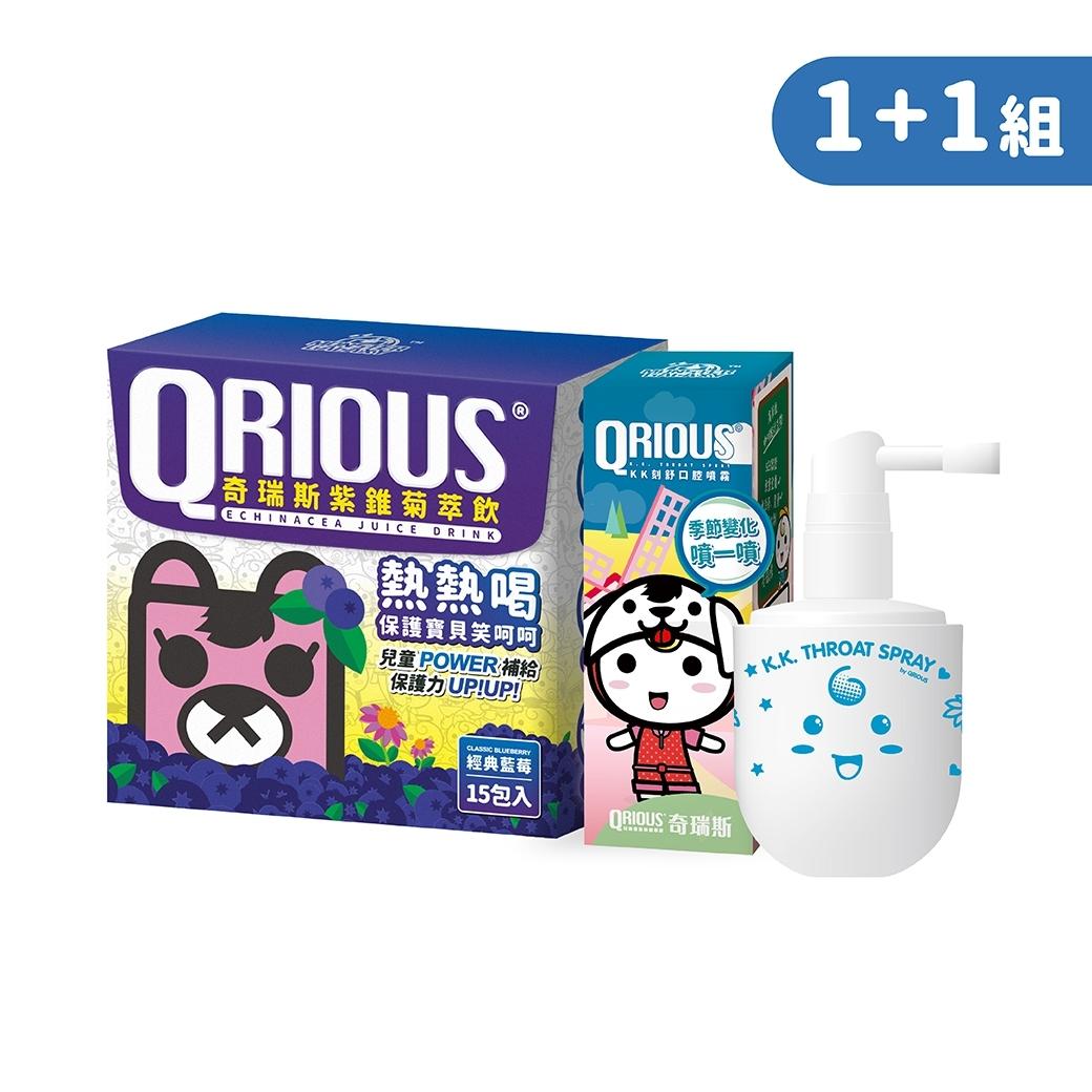 【紫錐菊明星體驗組】QRIOUS®奇瑞斯紫錐菊萃飲(藍莓1盒)+KK刻舒口腔噴霧(1入)