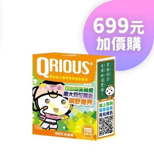 QRIOUS®奇瑞斯雷射晶光葉黃素柑橘能量凍 699