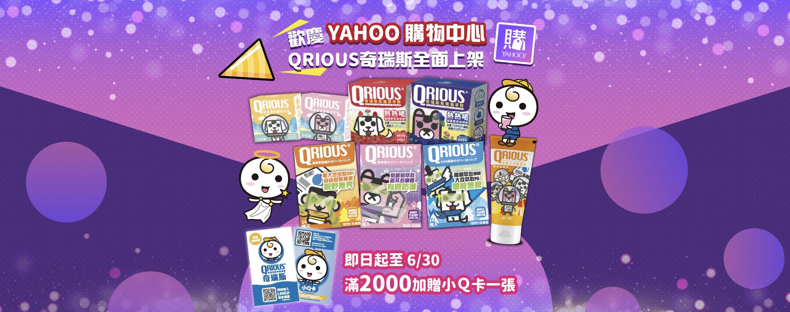 歡慶Yahoo購物中心上架!