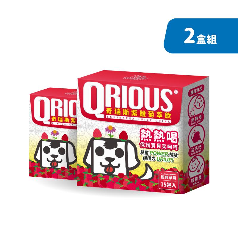 【成雙成對組】QRIOUS®奇瑞斯紫錐菊萃飲 (草莓2盒,共30入)