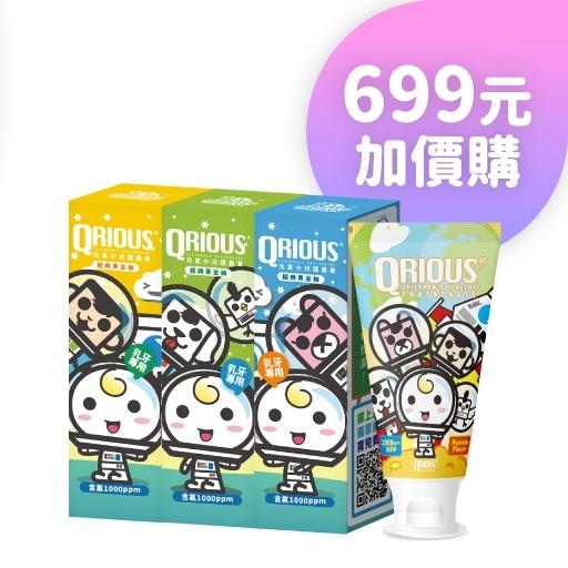 QRIOUS®奇瑞斯雙效紫錐菊護齒膏-黃金柚(3入) 699