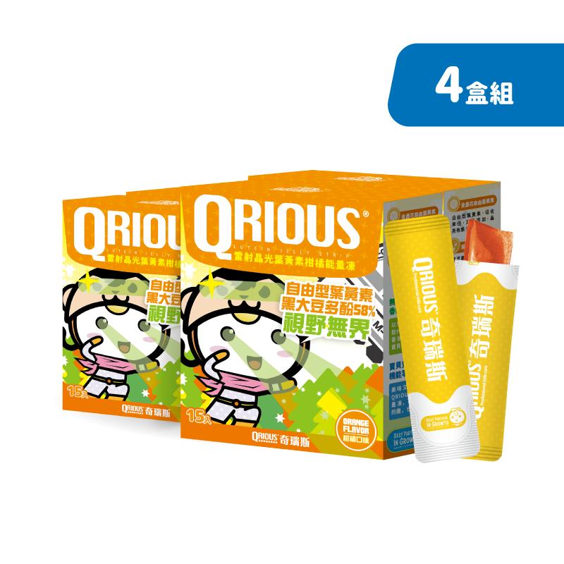 【視野閃亮亮】QRIOUS®奇瑞斯雷射晶光葉黃素柑橘能量凍 (4盒,共60入)