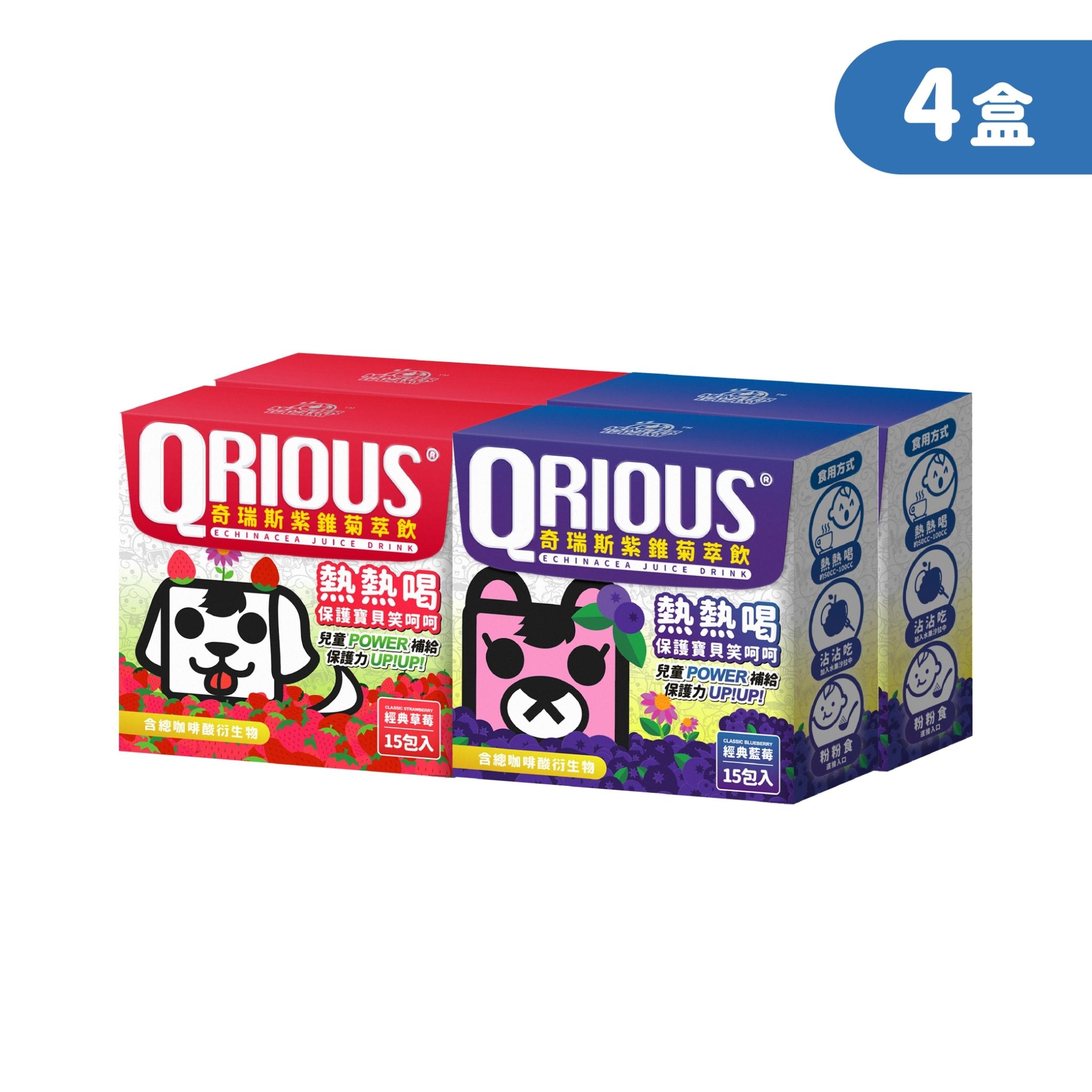 【提升保護力】QRIOUS®奇瑞斯紫錐菊萃飲-草莓+藍莓(4盒)