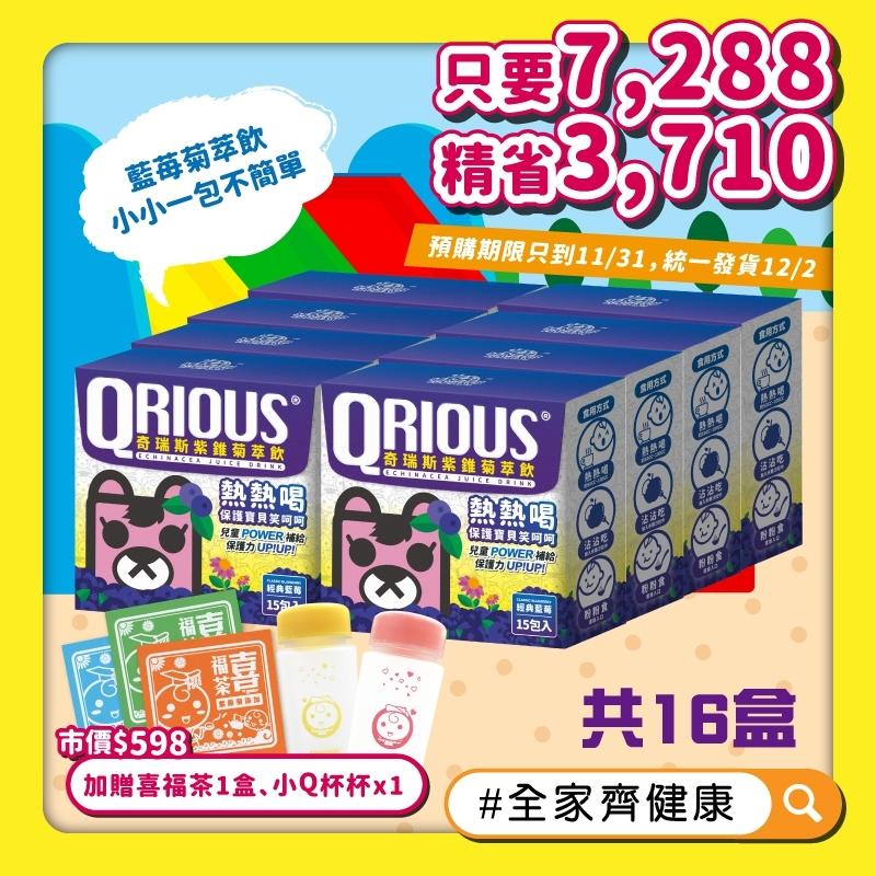 【預購全家齊健康】QRIOUS®奇瑞斯紫錐菊萃飲 (藍莓16盒,共240入)限定加贈紫錐菊喜福茶+小Q杯杯
