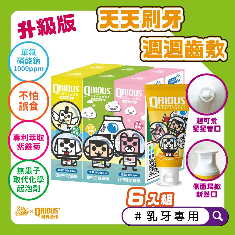 【2020年配方升級】QRIOUS®奇瑞斯雙效紫錐菊護齒膏 (共6入)|兒童紫錐花領導品牌