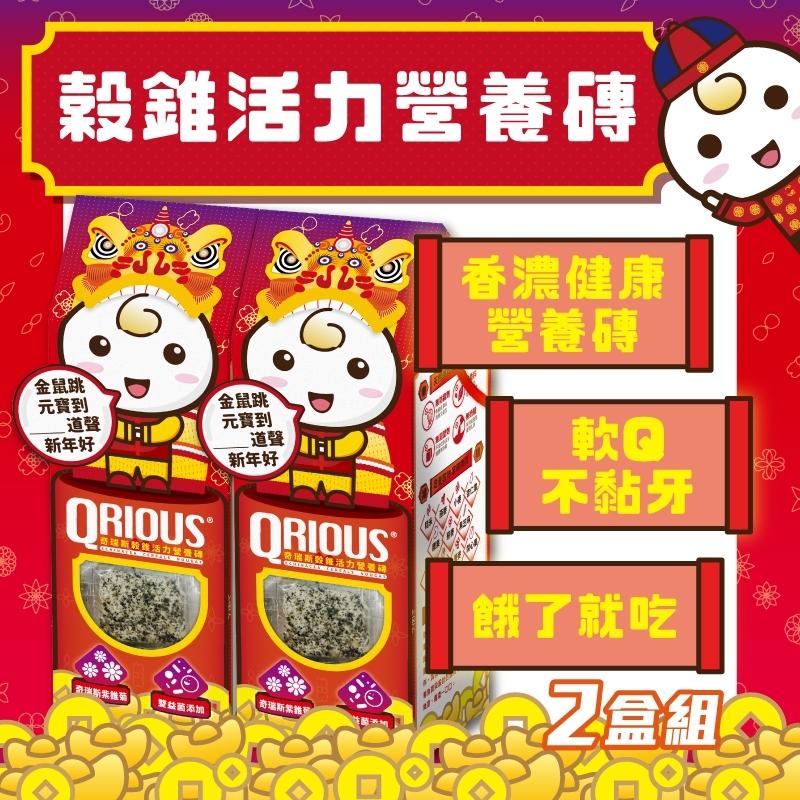 【預購新年最強點心】QRIOUS®奇瑞斯穀錐活力營養磚 (兩盒)