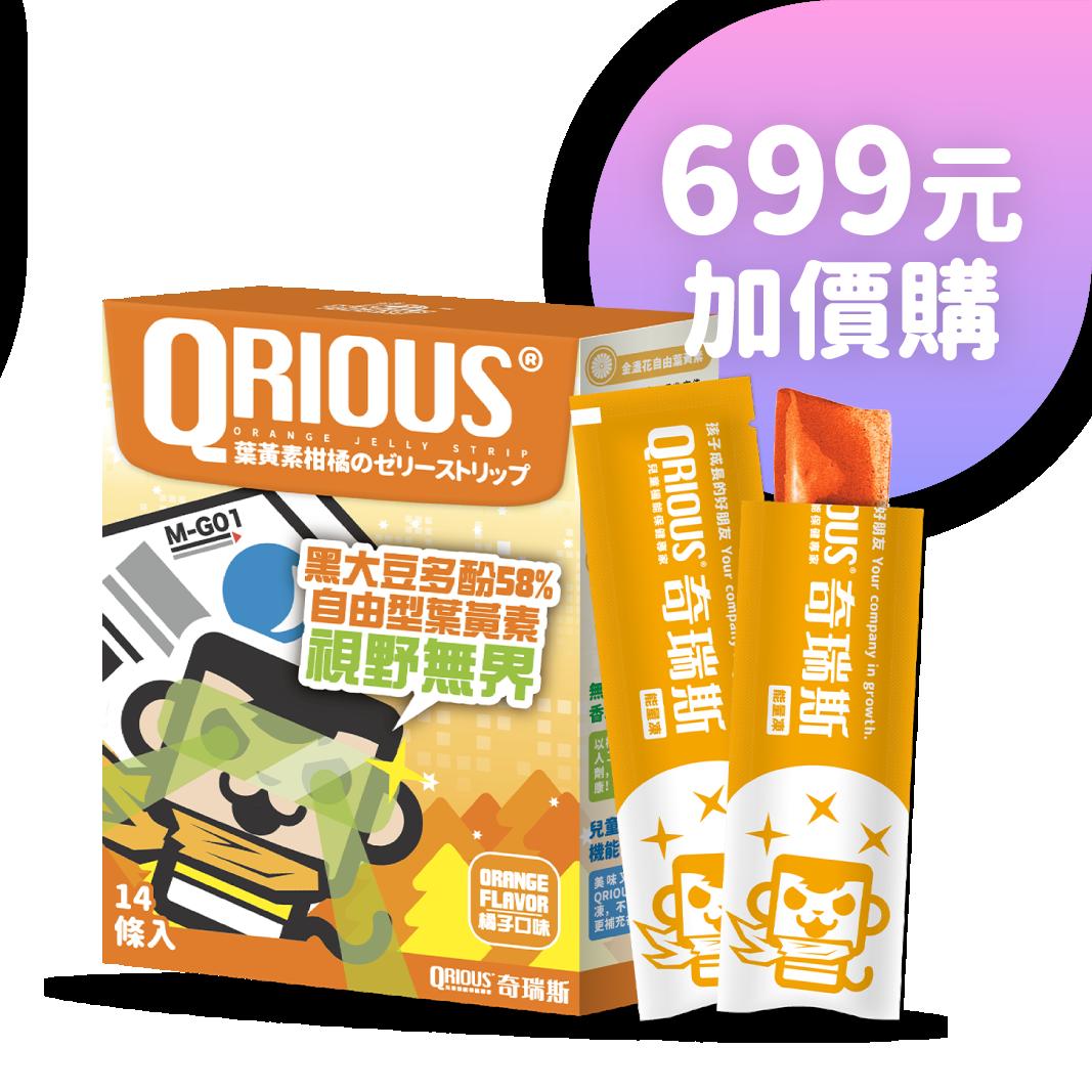 雷射晶光葉黃素柑橘能量凍 699