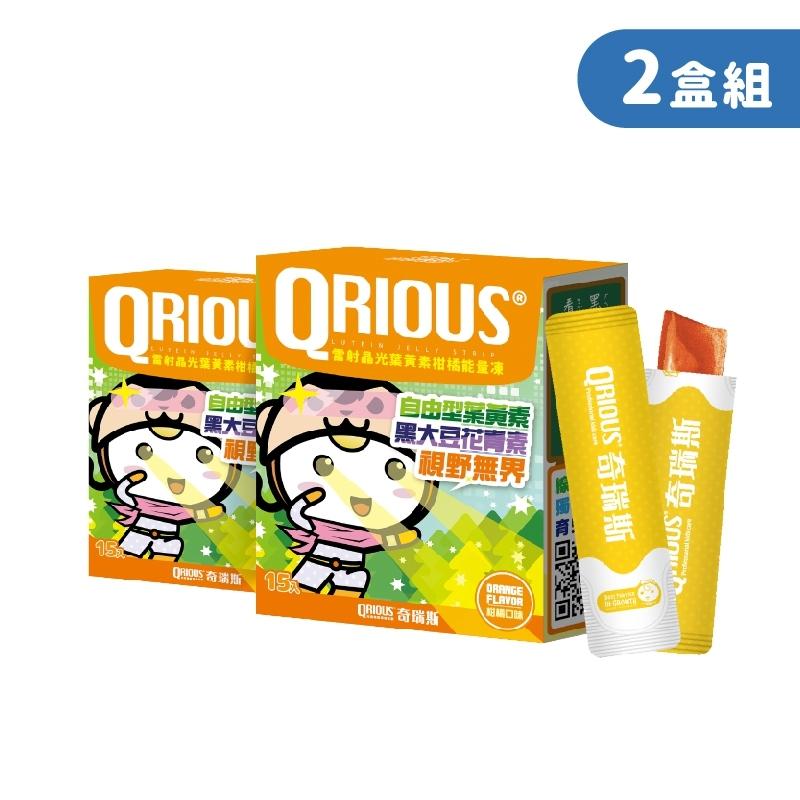 【靈感視野無界限】QRIOUS®奇瑞斯雷射晶光葉黃素柑橘能量凍 (2盒,共30入)