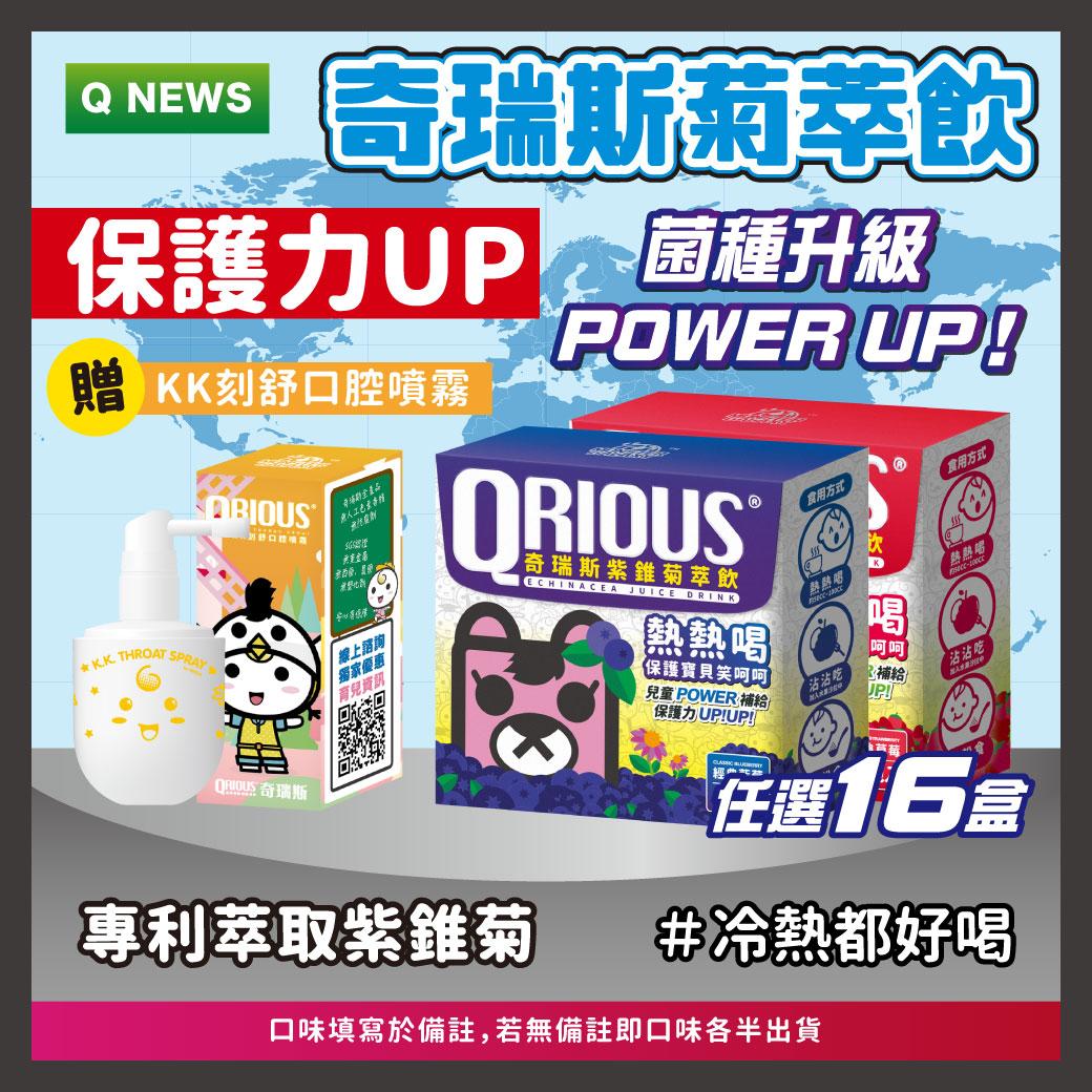 【限量好評組】QRIOUS®奇瑞斯紫錐菊萃飲 (16盒,共240入)再加贈kk刻舒噴霧一瓶