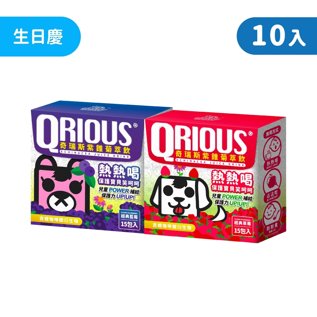 【滿額贈5歲生日慶】QRIOUS®奇瑞斯紫錐菊萃飲 (草莓5盒+藍莓5盒,共150入)