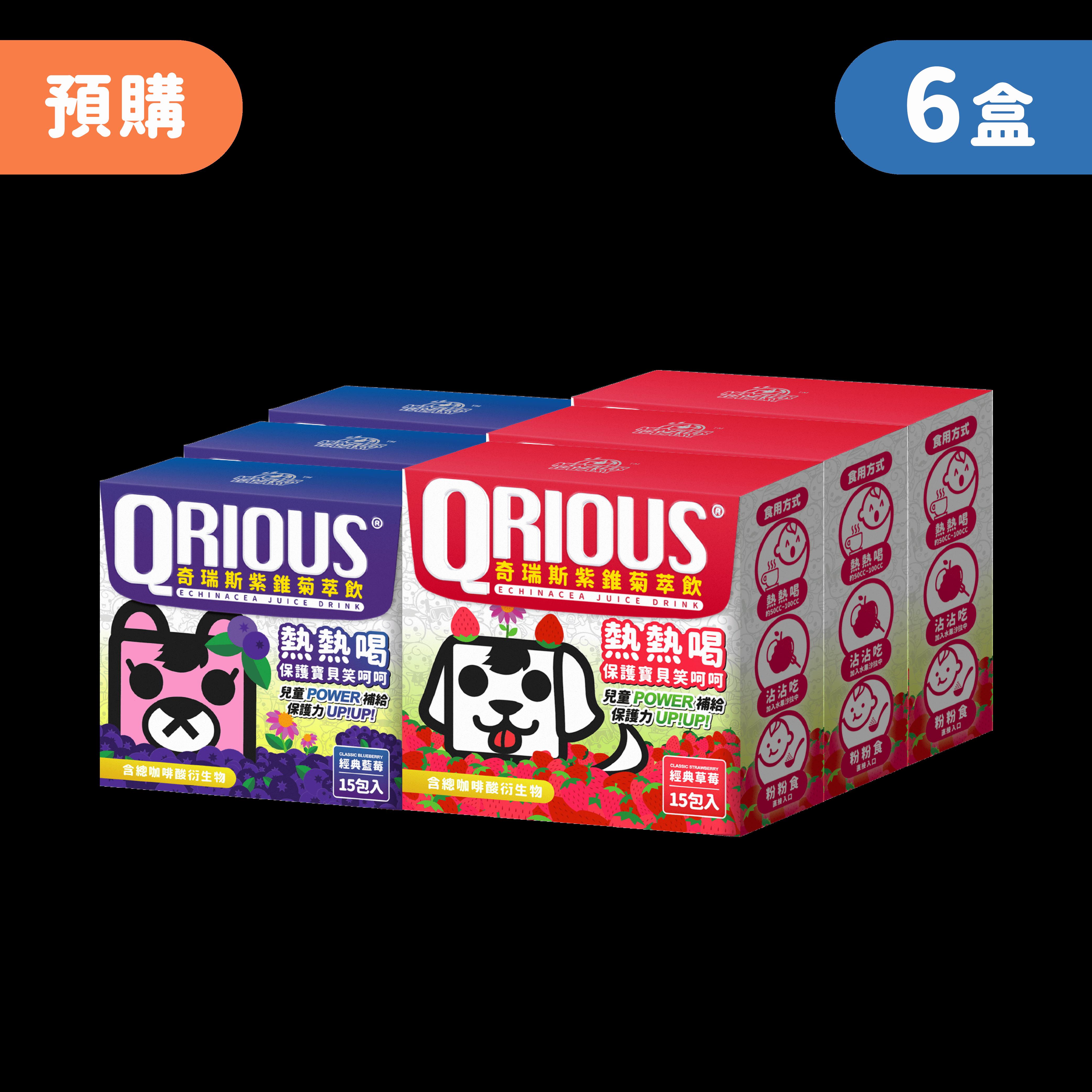 【預購】QRIOUS®奇瑞斯紫錐菊萃飲 (藍莓、草莓各3盒,共90入)