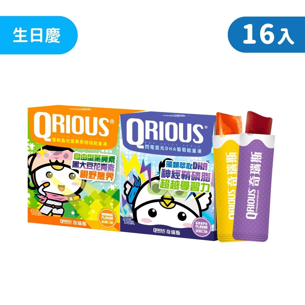 【滿額贈5歲生日慶】QRIOUS®奇瑞斯DHA+神經鞘磷脂葡萄能量凍+葉黃素柑橘能量凍 (16盒,共240入)