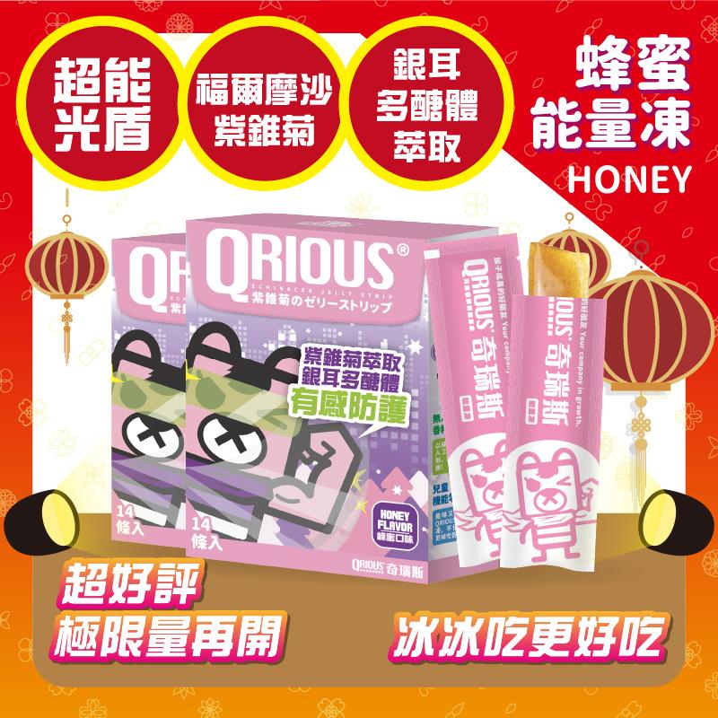 【好評限量組】QRIOUS®奇瑞斯超能光盾紫錐菊蜂蜜能量凍 (2盒,共28入)
