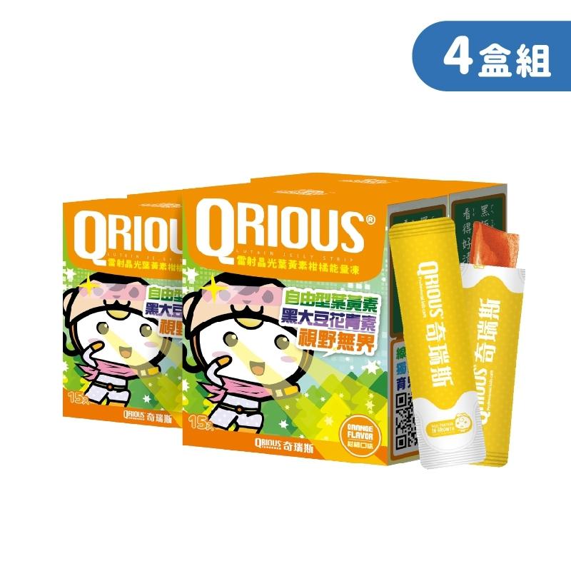 【靈感視野無界限】QRIOUS®奇瑞斯雷射晶光葉黃素柑橘能量凍 (4盒,共60入)