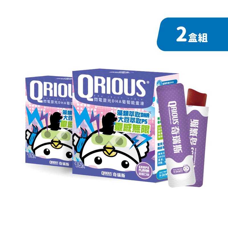 【靈感無極限】QRIOUS®奇瑞斯閃電靈光DHA葡萄能量凍 (2盒,共30入)