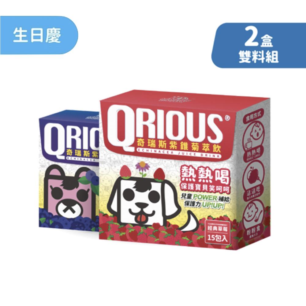 【滿額贈5歲生日慶】QRIOUS®奇瑞斯紫錐菊萃飲 (藍莓、草莓各1盒,共30入)