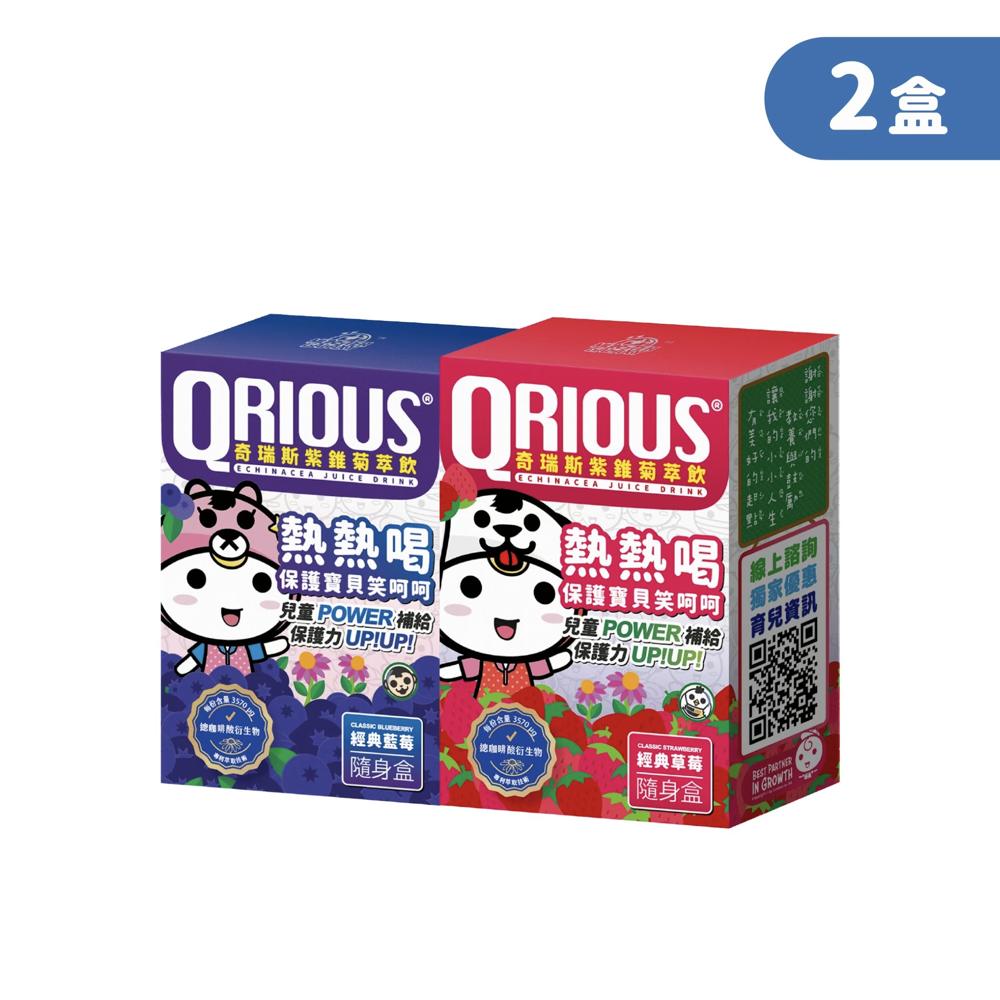 【提升保護力】QRIOUS®奇瑞斯紫錐菊萃飲隨身盒-草莓+藍莓(2盒)