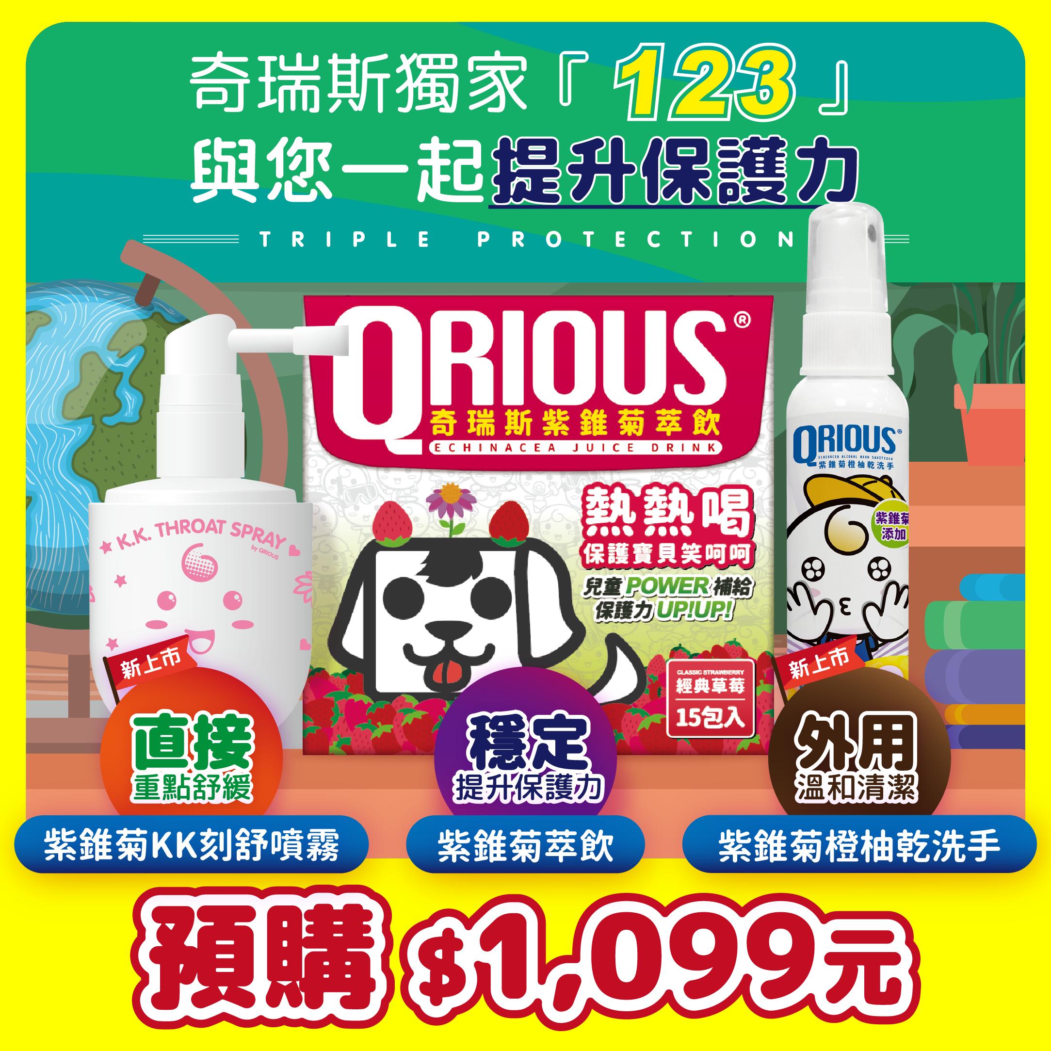 【預購2020新品上市】QRIOUS®奇瑞斯紫錐菊萃飲+KK刻舒口腔噴霧+橙柚乾洗手(各一入)
