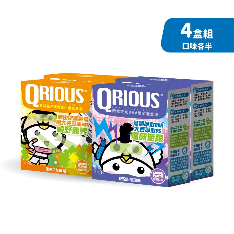 【靈感視野無界限】QRIOUS®奇瑞斯DHA葡萄能量凍+葉黃素柑橘能量凍 (各2盒,共60入)
