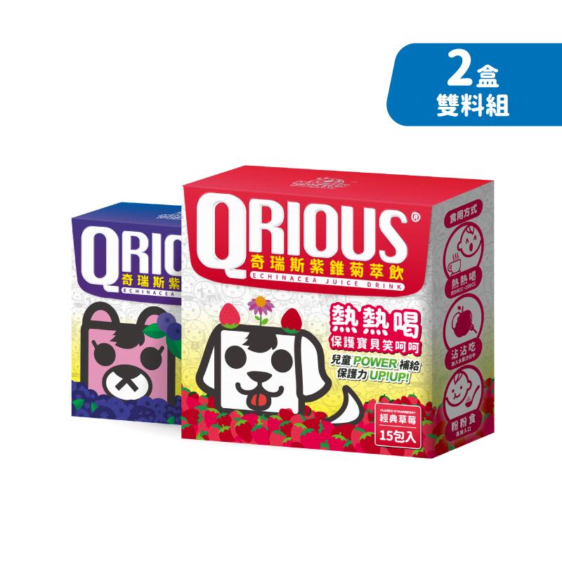 【雙料組合】QRIOUS®奇瑞斯紫錐菊萃飲 (藍莓、草莓各1盒,共30入)