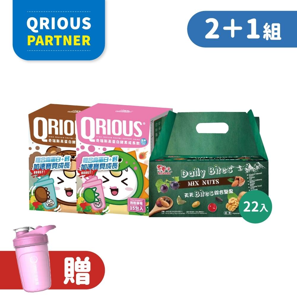 【堅果高蛋白早餐吧】QRIOUS®奇瑞斯高蛋白+鈣成長飲-粉粉草莓+熊熊可可(各1入)+翠菓子-天天Bites綜合堅果(25gX22包)