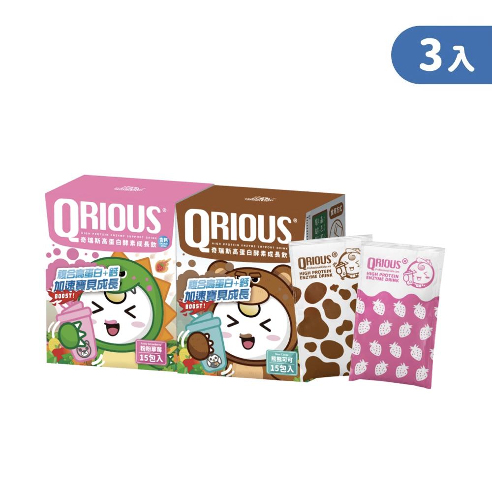 【生長發育必備】QRIOUS®奇瑞斯複方蛋白+鈣成長飲-可可(1盒)+草莓(2盒)