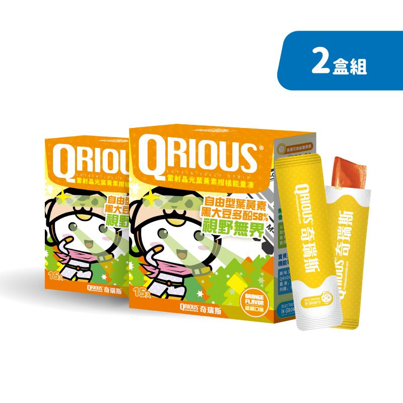 【視野閃亮亮】QRIOUS®奇瑞斯雷射晶光葉黃素柑橘能量凍(2盒,共30入)