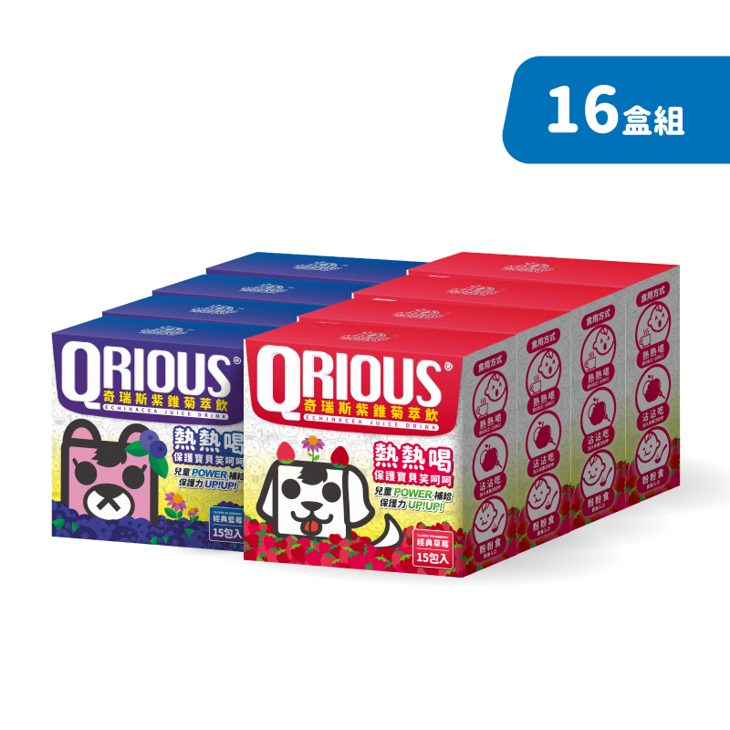 【限量好評組】QRIOUS®奇瑞斯紫錐菊萃飲 (16盒,共240入)
