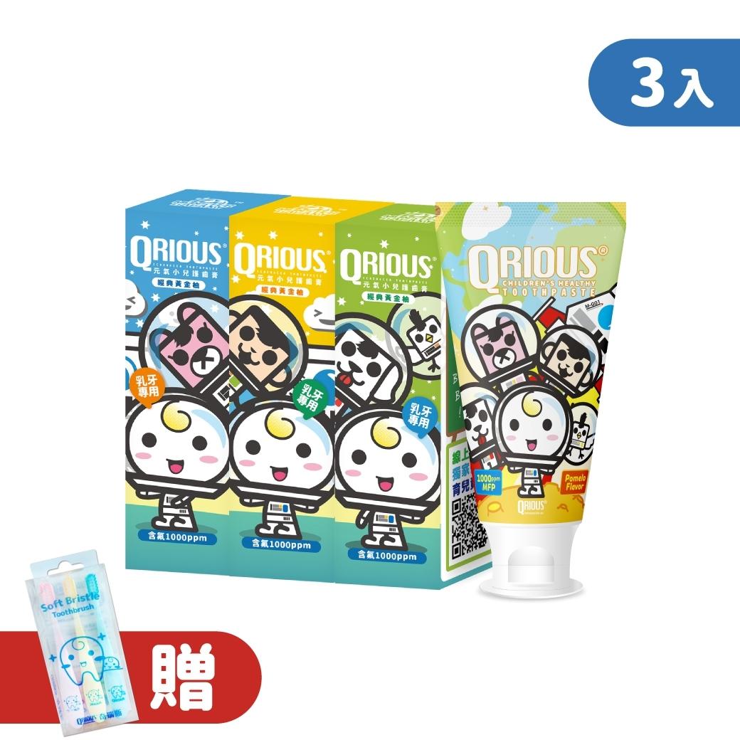【買三送三】QRIOUS®奇瑞斯雙效紫錐菊護齒膏-經典黃金柚(3入)+贈小Q兒童牙刷3入裝