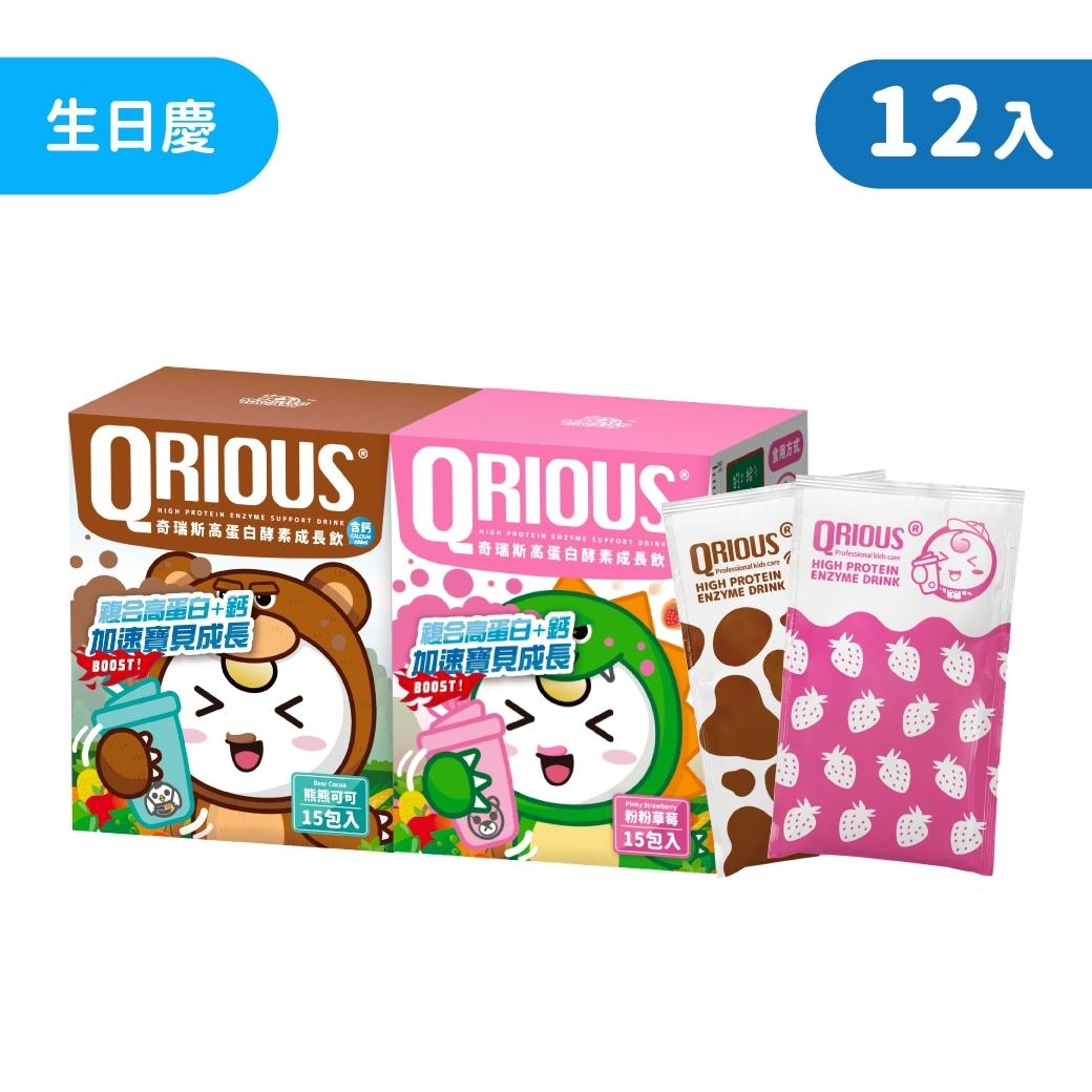 【滿額贈5歲生日慶】QRIOUS®奇瑞斯高蛋白+鈣成長飲-粉粉草莓+熊熊可可(12盒,共180包)
