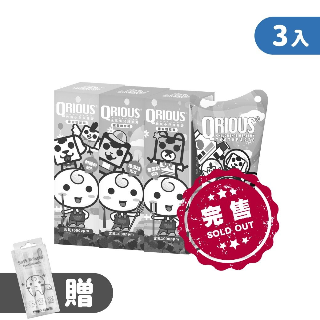 【完售中-買三送三】QRIOUS®奇瑞斯雙效紫錐菊護齒膏-蜜蜜粉草莓(3入)+贈小Q兒童牙刷3入裝