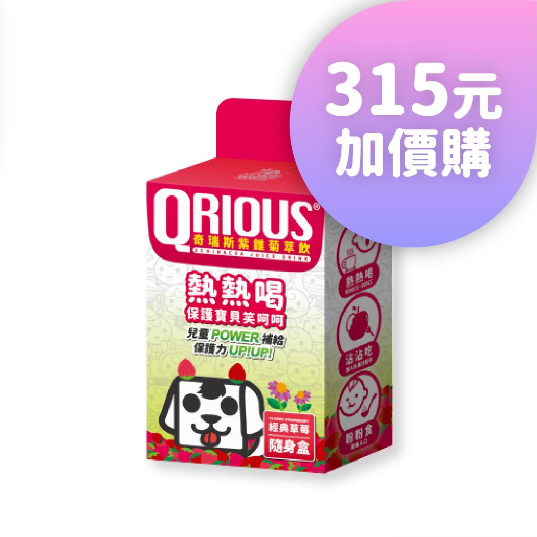 QRIOUS®奇瑞斯紫錐菊萃飲隨身盒(草莓) 315
