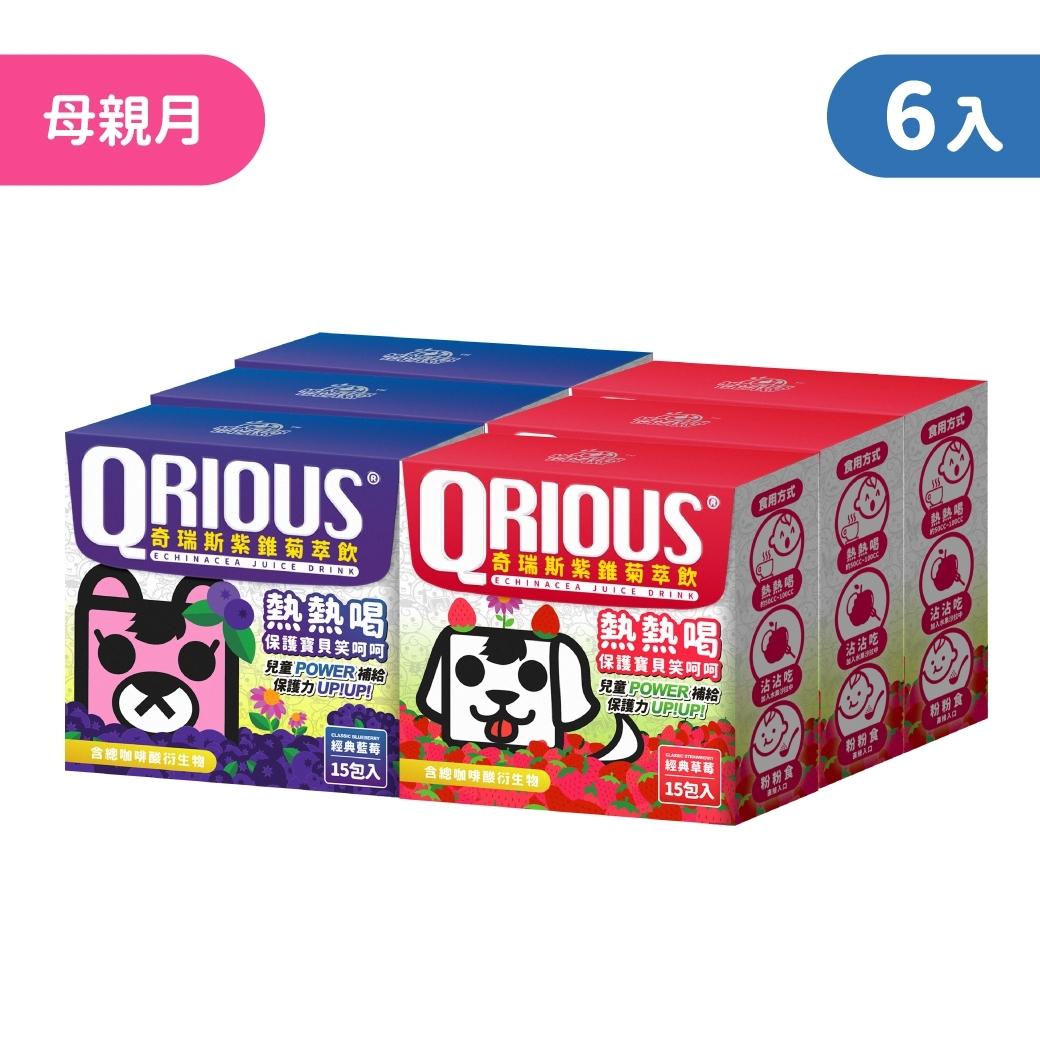 【滿額好禮贈】QRIOUS®奇瑞斯紫錐菊萃飲 (藍莓、草莓各3盒,共90入)
