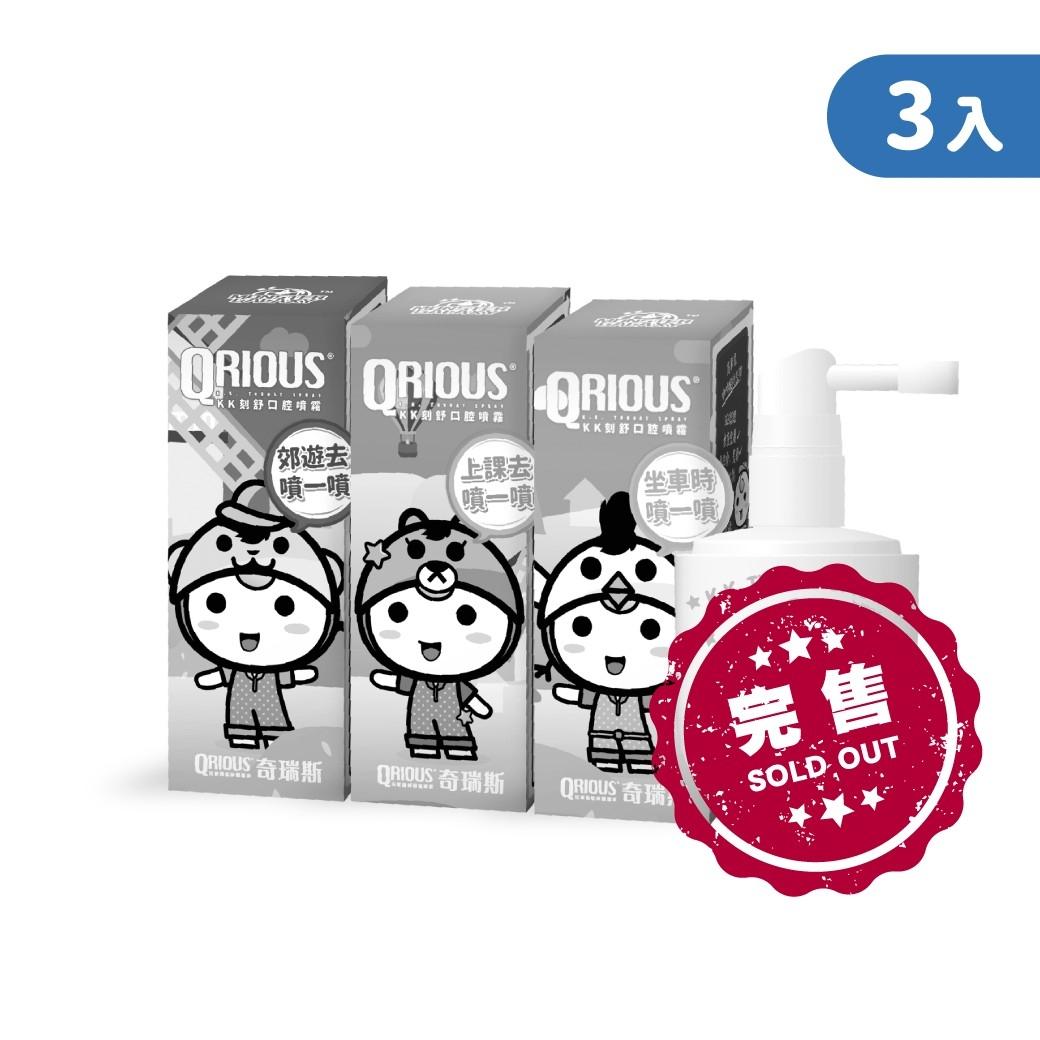 【完售中-增加保護力】QRIOUS®奇瑞斯KK刻舒口腔噴霧(3入)