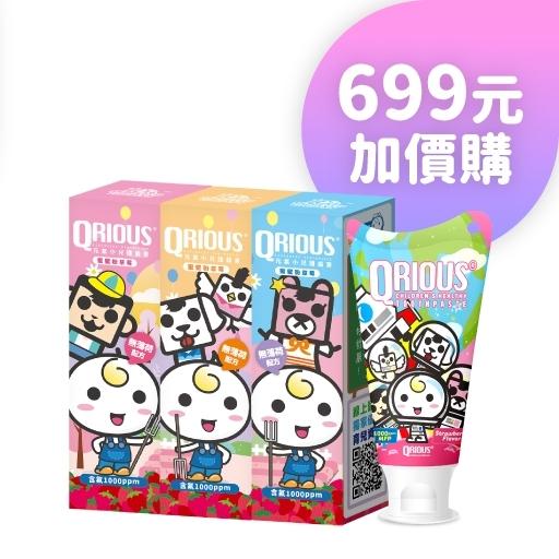 QRIOUS®奇瑞斯雙效紫錐菊護齒膏-蜜蜜粉草莓(3入) 699