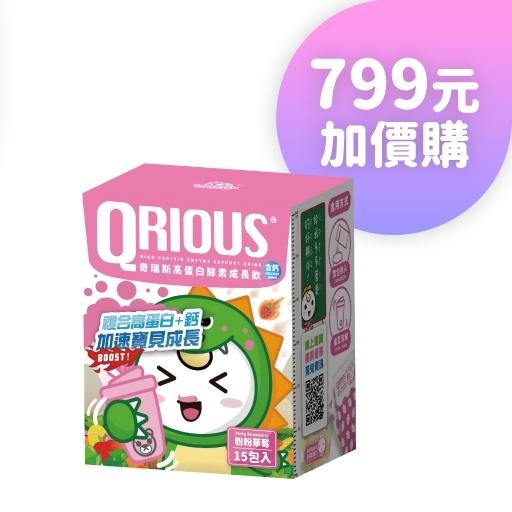 QRIOUS®奇瑞斯高蛋白+鈣成長飲-粉粉草莓 799