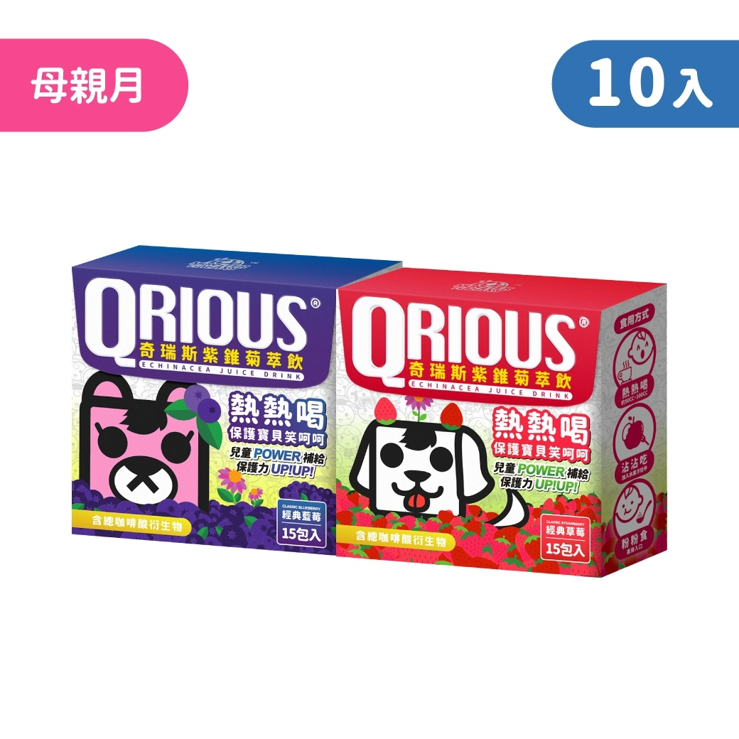 【滿額好禮贈】QRIOUS®奇瑞斯紫錐菊萃飲 (草莓5盒+藍莓5盒,共150入)