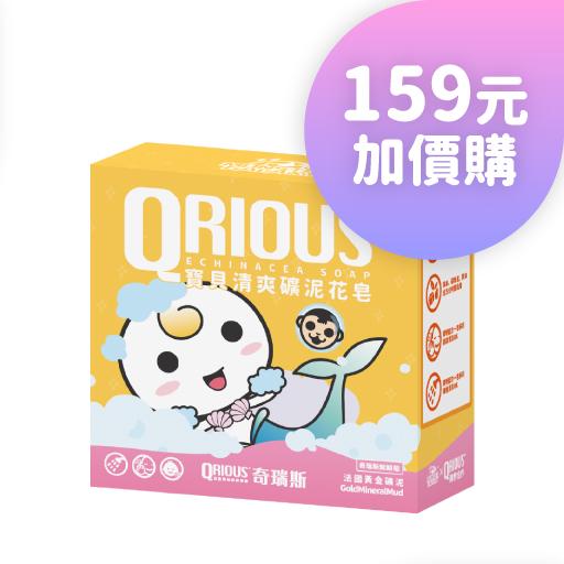 【加價購】寶貝清爽黃金礦泥紫錐菊花皂 159
