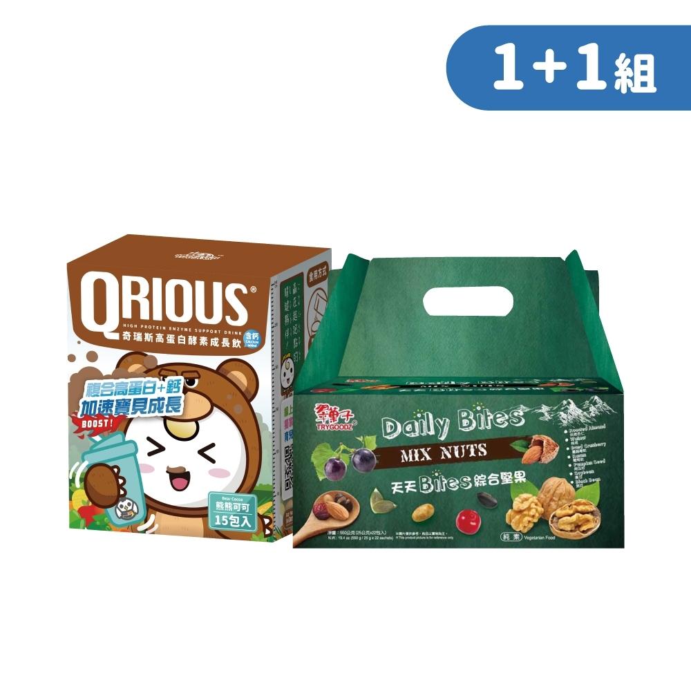 【堅果高蛋白早餐吧】QRIOUS®奇瑞斯高蛋白+鈣成長飲-熊熊可可(1入)+翠菓子-天天Bites綜合堅果(25gX22包)