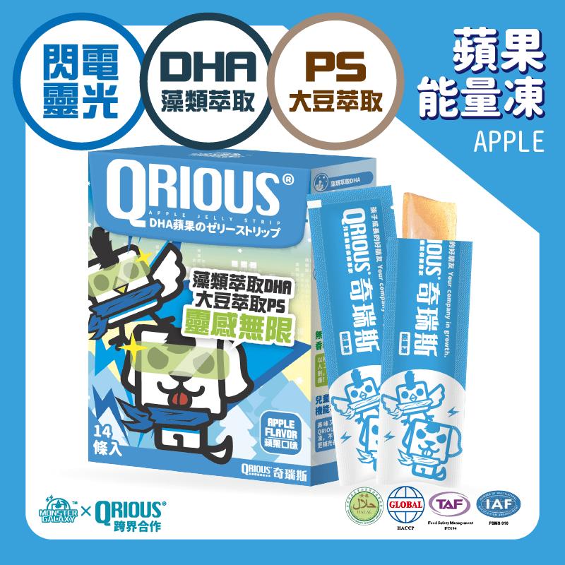 【兒童機能零食】QRIOUS®奇瑞斯閃電靈光DHA蘋果能量凍