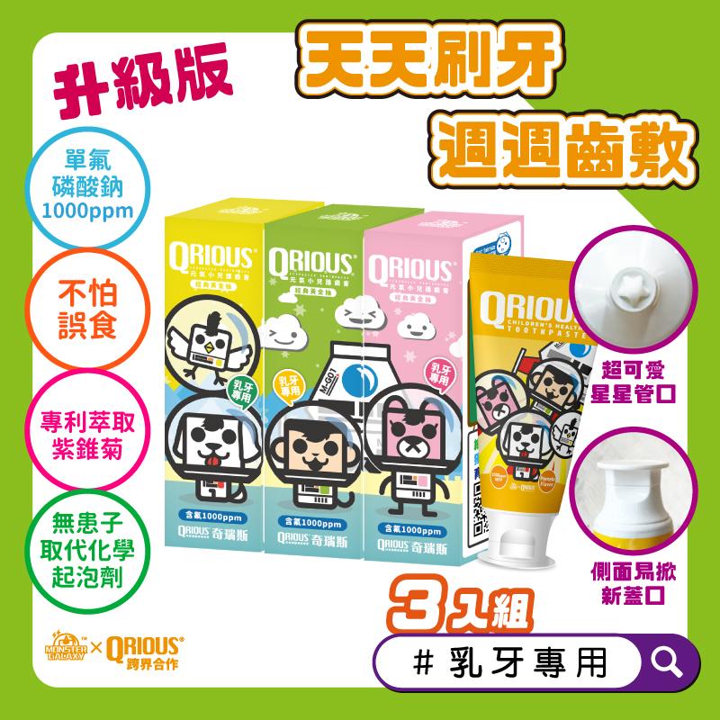 【2020年配方升級】QRIOUS®奇瑞斯雙效紫錐菊護齒膏 (共3入)